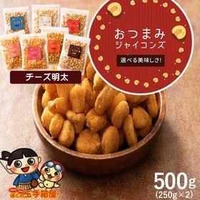 【500g(250g×2)】ジャイアントコーン  チーズ明太味 | ザクザク食感♪ほんのり塩コショウ味が美味しい!おつまみ&スナックをお手軽サイズでお届け!