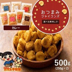 【500g(250g×2)】ジャイアントコーン  カレー味