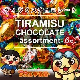 【250g】6種のティラミスチョコレート