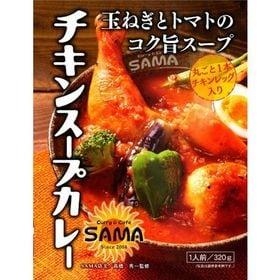 【計640g(320g×2箱セット)】SAMA チキンスープ...
