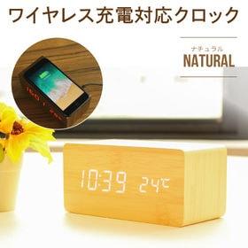 【ナチュラル】ワイヤレス充電対応クロック