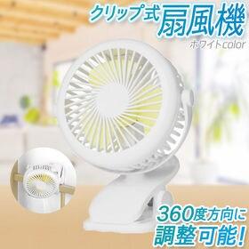 クリップ式扇風機【ホワイト】