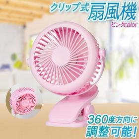 クリップ式扇風機【ピンク】