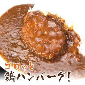 【4パック】焼き鳥屋が作る鶏ハンバーグカレー