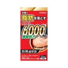 防風通聖散料エキス錠 396錠 (第2類医薬品)