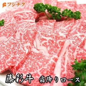 【300g】九州産黒毛和牛「藤彩牛」霜降りロース焼肉(A4-...