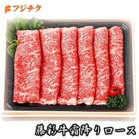 九州産黒毛和牛「藤彩牛」霜降りローススライス300g(A4-...