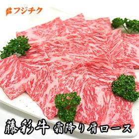 【300g】九州産黒毛和牛「藤彩牛」霜降り肩ロース焼肉(A4...