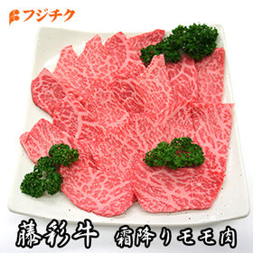 【300g】九州産黒毛和牛「藤彩牛」霜降りモモ焼肉(A4-A...