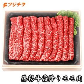 九州産黒毛和牛「藤彩牛」霜降りモモスライス300g(A4-A...