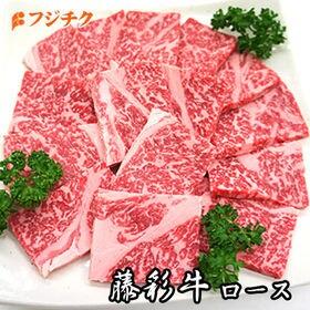 【300g】九州産黒毛和牛「藤彩牛」ロース焼肉(A3ランク)...