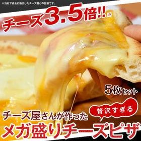 【5枚セット】チーズ屋さんが作った 贅沢すぎる メガ盛り 6...