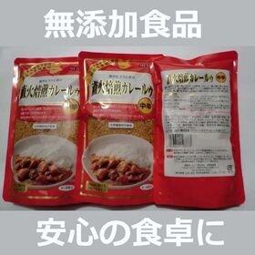 【3袋セット】直火焙煎カレールゥ・中辛