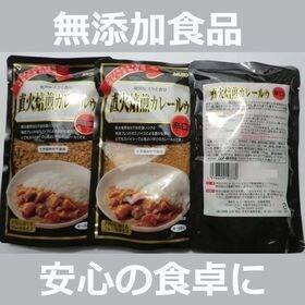 【3袋セット】直火焙煎カレールゥ・辛口