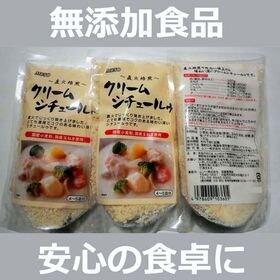 【3袋】無添加 直火焙煎クリームシチュールゥ 120g