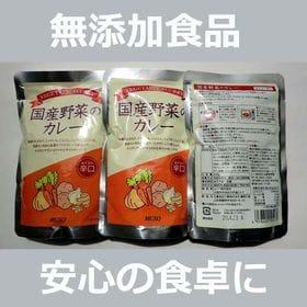 【3袋】無添加 国産野菜のカレー レトルト【辛口】 200g