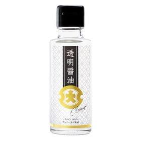【100ml×3本セット】透明醤油 濃口醬油