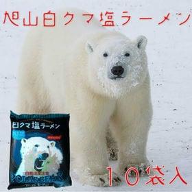 【 計10食セット】旭山動物園 白クマ塩ラーメン 北海道 土...