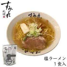 【 計3食セット】札幌ラーメン すみれ 塩味 北海道 土産 ...