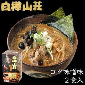 【 計4食(2食入り×2箱セット)】札幌ラーメン 白樺山荘 ...