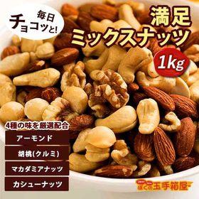 ≪8月限定500円クーポン≫【1kg】ミックスナッツ