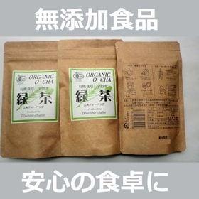 【3袋】無添加 童仙房茶舗 有機栽培宇治茶 緑茶 ティーバッ...