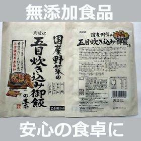 【2袋】無添加 国産野菜の五目炊き込み御飯の素 150g