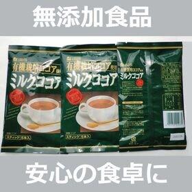 【3袋】無添加 有機栽培ココア使用 ミルクココア 80g(1...