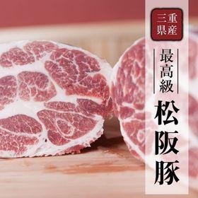 1000円クーポン_【500g】松阪豚 肩ロース焼肉