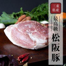 1000円クーポン_【500g】松阪豚 上もも焼肉