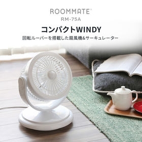 ROOMMATE/コンパクト WINDY/RM-75A