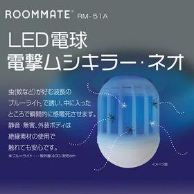 ROOMMATE LED電球電撃ムシキラー・ネオ (屋内用)...