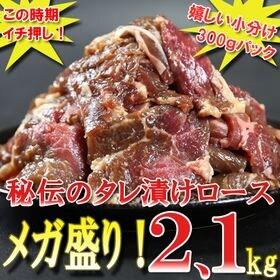【2.1kg(300g×7袋)】メガ盛り!!秘伝のタレ漬け肩...