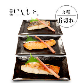 【6切れ(各2切れ×3パック)】西京漬け3種詰め合わせセット