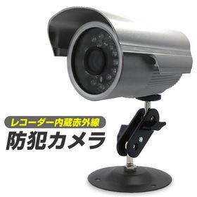 レコーダー内蔵赤外線防犯カメラ