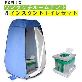 EXELUX ワンタッチルームテント&インスタントトイレセッ...