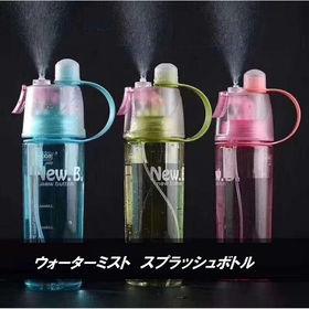 【グリーン】ウォーターミスト スプラッシュスポーツボトル 6...