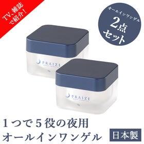 【2個セット】プライズオールインワンゲル