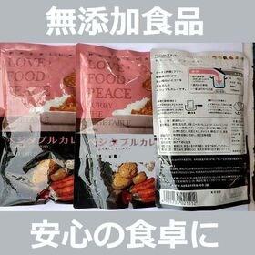 【3袋】無添加 ベジタブルカレーMILD【甘口】レトルト 2...