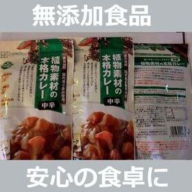 【3袋セット】無添加 植物素材の本格カレールゥ【中辛】フレー...