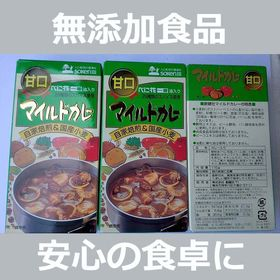 【3袋セット】無添加 マイルドカレールゥ【甘口】辛味袋付き ...