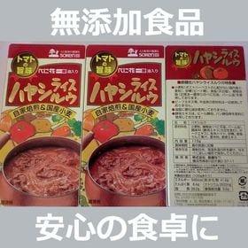 【3箱セット】無添加 ハヤシライスルゥ 115g
