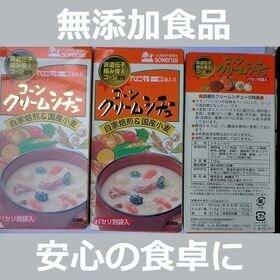 【3箱セット】無添加 コーンクリームシチュールゥ 115g
