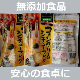 【3袋セット】無添加 コーンクリームシチュールゥ(フレーク)...