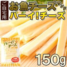 【150g】ハイチーズ!おさかなチーズサンド ご自宅用でお得...