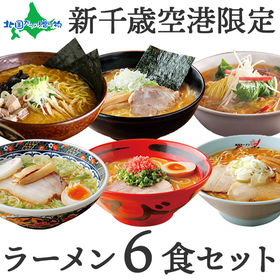 「新千歳空港限定」北海道有名店ラーメン6食セット