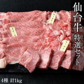 【計1kg(4種)】最高級A5ランク限定!仙台牛セット