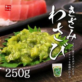 【250g】きざみわさび醤油味 [[きざみわさび250g]