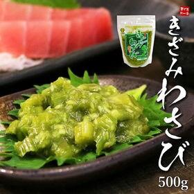【計500g(250g×2)】きざみわさび醤油味 [[きざみ...