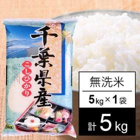 【予約受付】 9/13~出荷【5kg】 新米 令和元年産 千...